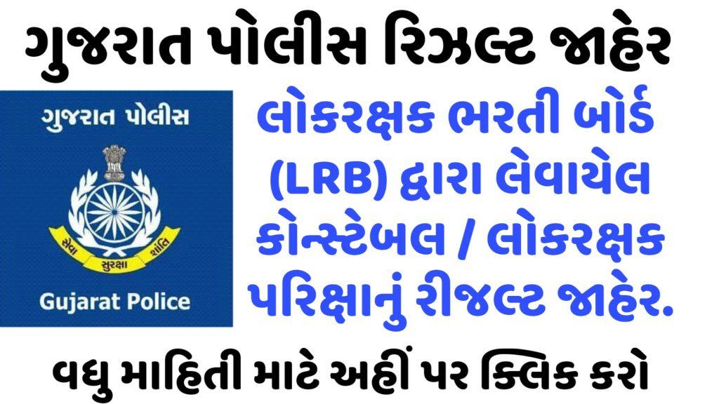 LRB Constable / Lokrakshak Result Declared 2019