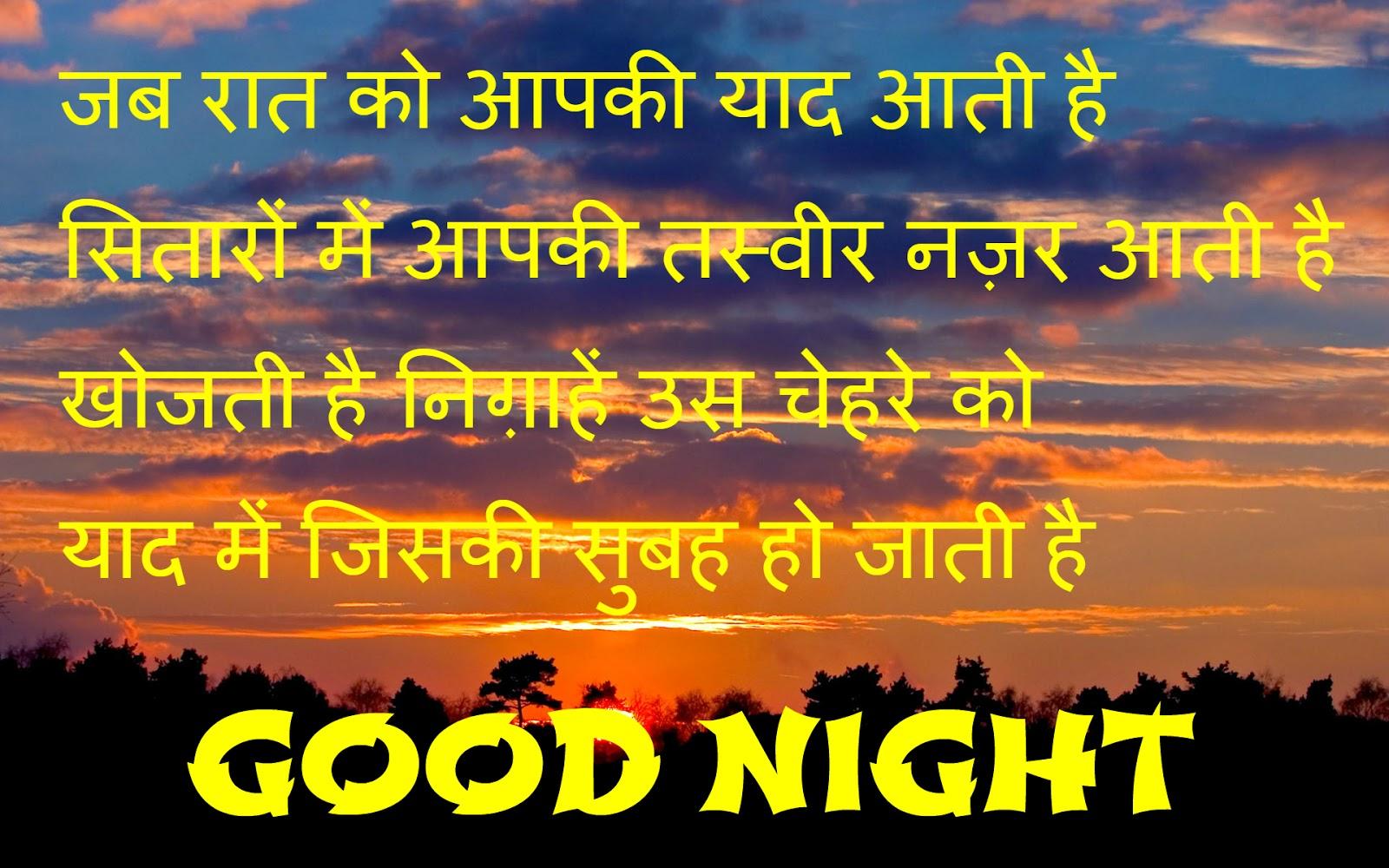 Latest Good Night Sms Good Night Wishes Good Night Whatsapp