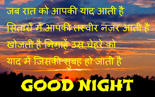 latest sms of Good Night, Good Night whatsapp status, shayari, Good Night wishes, New Good Night wishes, Good Night status facebook zee wiki