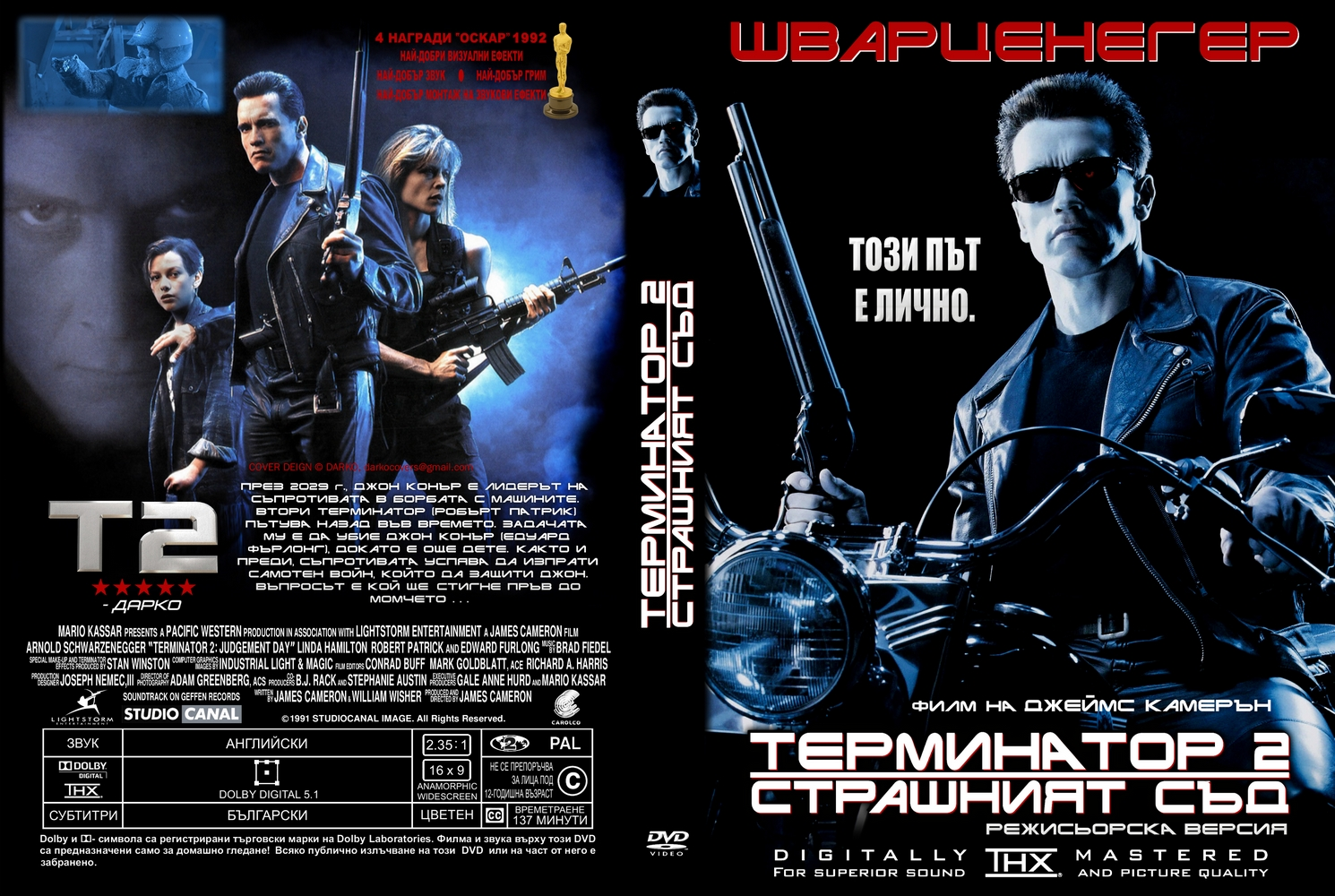 Terminator 2 + The Prophecy 2 | Double Feature  |The Terminator 2 Cover