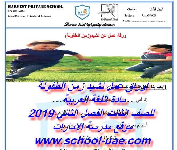أوراق عمل نشيد زمن الطفولة مادة اللغة العربية للصف الثالث الفصل الثاني - موقع مدرسة الإمارات