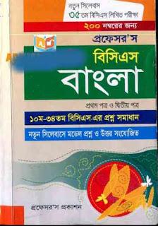 প্রফেসরস বিসিএস বাংলা Professors BCS Bangla pdf