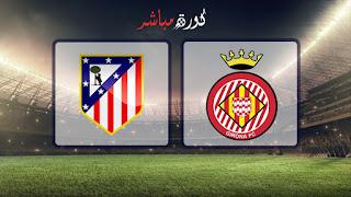 مشاهدة مباراة اتليتكو مدريد وجيرونا بث مباشر 16-01-2019 كأس ملك إسبانيا
