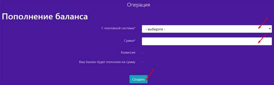 Регистрация в AmixCapital 4