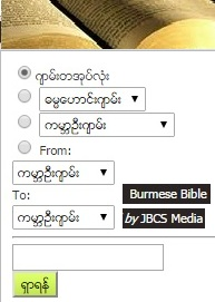 BurmeseBible.by.JBC.Media