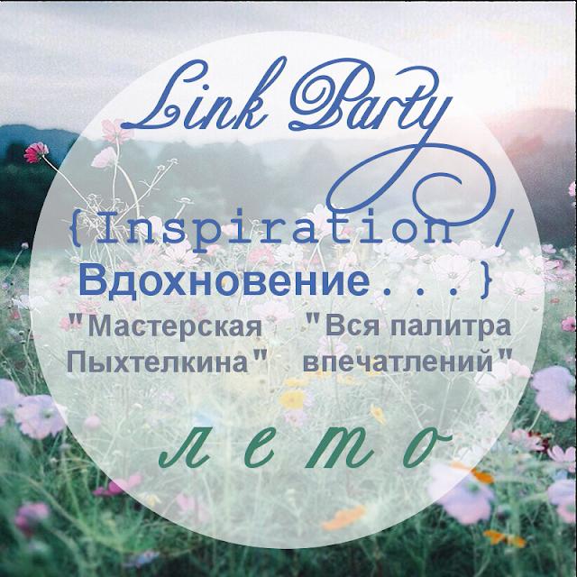 Вдохновение...} Июльский воздух