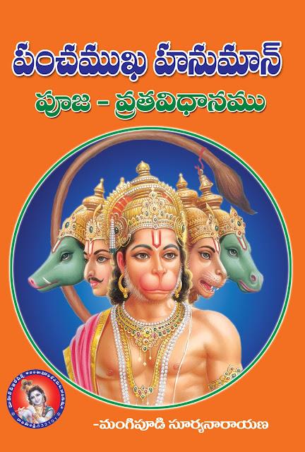 పంచముఖ ఆంజనేయ నిత్య పూజ | Panchamukha Anjaneya Nitya Pooja |  GRANTHANIDHI | MOHANPUBLICATIONS | bhaktipustakalu