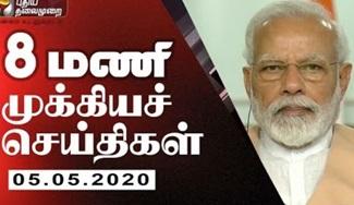 Puthiyathalaimurai Morning News 05-05-2020