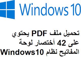 تحميل ملف PDF يحتوي على 42 أختصار للوحة المفاتيح لنظام Windows 10