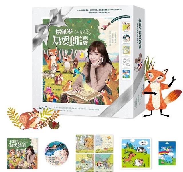 侯佩岑為愛朗讀: 21篇培養好品格的兒童繪本故事書