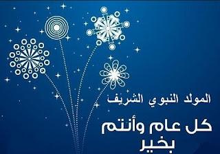 رسائل تهنئة المولد النبوي 1440- 2018 Happy Mawlid Al-Nabi .. صور تهاني مولد النبي 2018