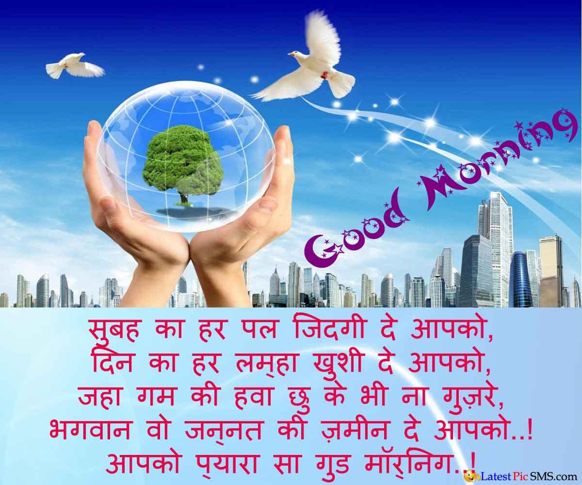 Fresh Bird Good Morning Quotes