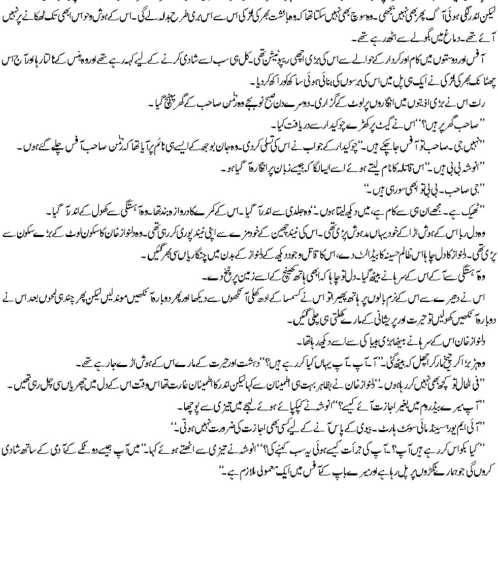 Koi Puchamera Dil Seee Download: Kitab Dost: Koi Dil Main Bas Gaya Novel By Aroosa Alam