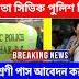 Kolkata Police , Civic Volunteers Jobs 2018-19, post 613 , wwwsumanjob.in