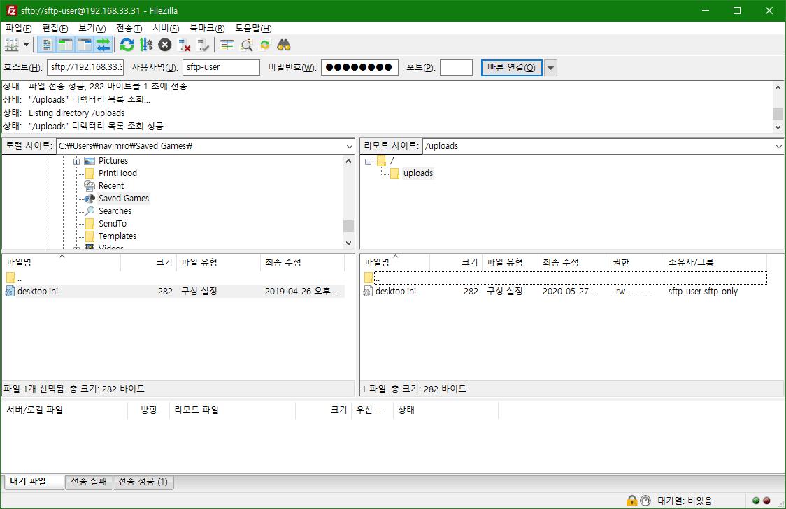 [LINUX] 리눅스에서 SFTP만 되는 계정 생성하기