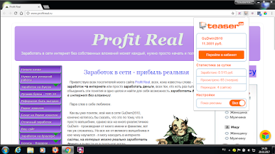 заработок на расширении для браузера