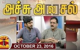 Achu A[la]sal 23-10-2016 Trending Topics in Newspapers Today | Thanthi Tv