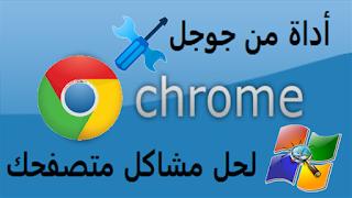 إزالة البرامج الضارة من متصفح جوجل كروم