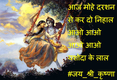 Radha Krishna Status in Hindi