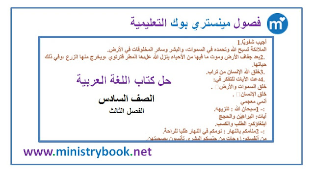 حل كتاب اللغة العربية للصف السادس 2019-2020-2021-2022-2023-2024-2025