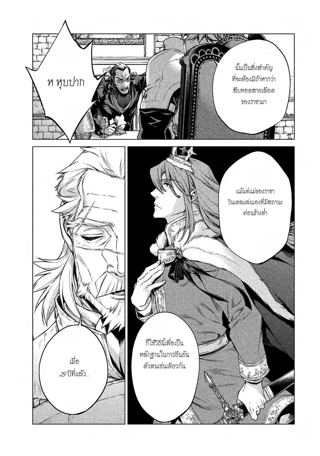 อ่านการ์ตูน Henkyou no Roukishi - Bard Loen ตอนที่ 13 หน้าที่ 9
