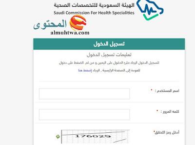 كيف تعرف رصيدك من ساعات الهيئة السعودية للتخصصات الصحية