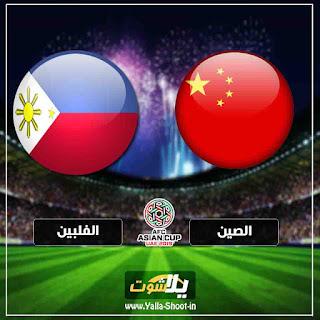 بث مباشر مشاهدة مباراة الصين والفلبين بدون تقطيع اليوم 11-1-2019 في كاس امم اسيا