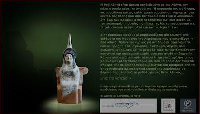 http://www.acropolis-athena.gr/