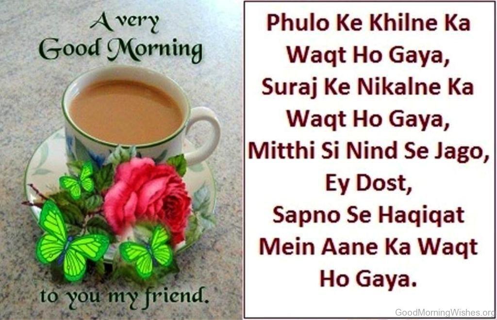 Good Morning Sms For Bhabhi In Hindi - Hindi Sms Funny Jokes Shayari