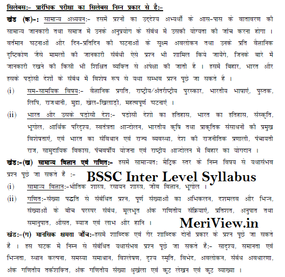 BSSC 12th Level Syllabus with Exam pattern