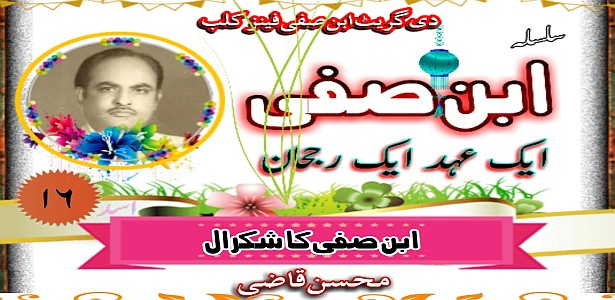 ibne-safi-shakraal