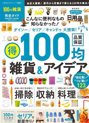 100円雑貨完全ガイド raw zip dl