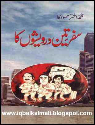 Safar Teen Darweshon ka Pdf Urdu Book By Mehmood Akhtar Mamonka