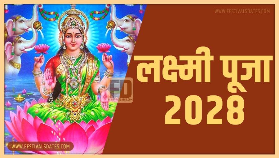 2028 लक्ष्मी पूजा तारीख व समय भारतीय समय अनुसार