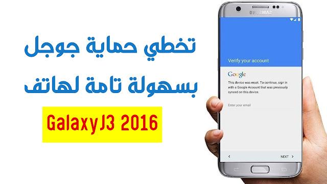 تخطي أو حدف حساب غوغل من هاتف سامسونغ j3 2016 j320fn j320f j320h