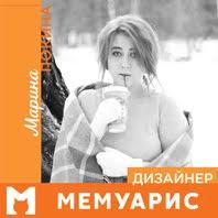 Марина Поткина