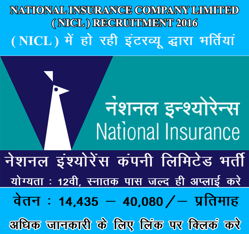 NICL (National Insurance Company Limited) Recruitment Notification ...