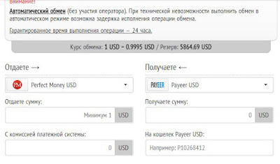 Как создать заявку на обмен валют