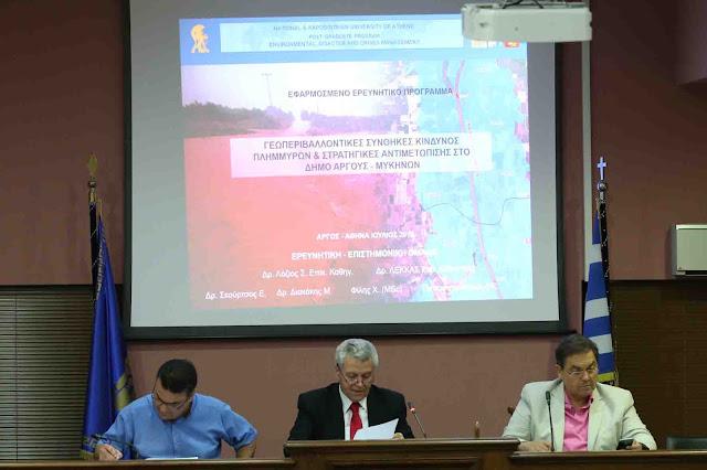 Μελέτη για την αντιμετώπιση των πλημμυρικών φαινομένων στο Άργος (βίντεο)