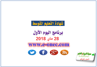 برنامج اليوم الاول لشهادة التعليم المتوسط 2018