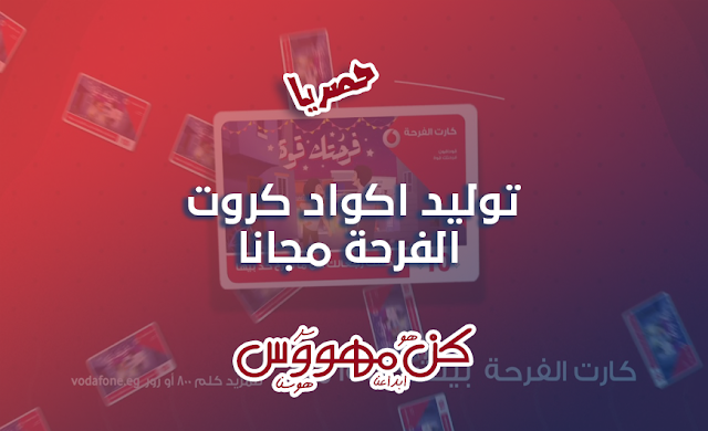 توليد كروت الفرحة للمصريين مجانا