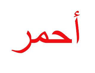 تعليم الالوان للاطفال بالعربي