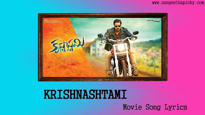 krishnashtami-telugu-movie-songs-lyrics