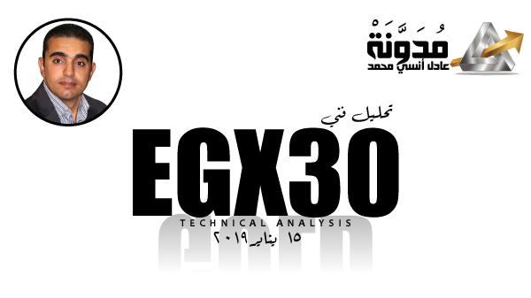 تحليل فني لمؤشر البورصة المصرية إيجي إكس 30 بعد جلسة 15012019