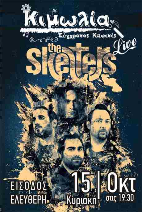 THE SKELTERS: Κυριακή 15 Οκτωβρίου unplugged @ Κιμωλία (Κοζάνη)
