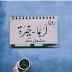 تحميل رواية لربما خيرة pdf مشعل حمد