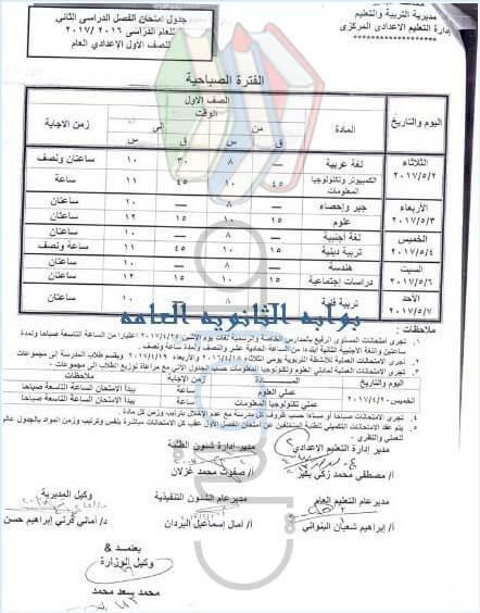 جدول امتحانات الصف الأول الاعدادي 2017 الترم الثاني محافظة البحيرة