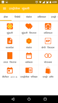 New design of AstroSage Kundli 7.0 is working in Hindi as well.