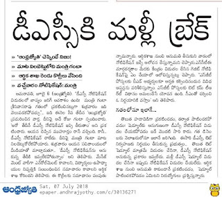 AP DSC TET cum TRT Notification 2020