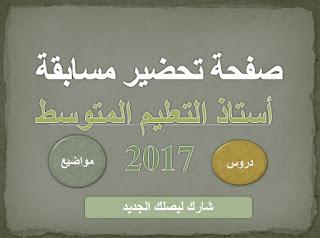 صفحة تحضير مسابقة استاذ التعليم المتوسط 2017